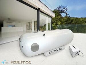 ☆家庭用酸素カプセルの決定版☆【予約品/再入荷】アジャストO2 家庭用酸素カプセル 1.3気圧対...