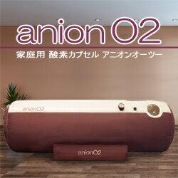 【1.23気圧】酸素カプセルANION O2?アニオンO2?マイナスイオン機能付き(ブラウン&アイボリー...