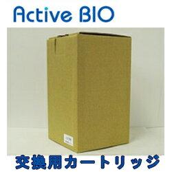アクティブビオ用/交換用カートリッジ【突...