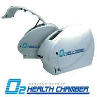 高気圧リクライニングカプセル『O2 HEALTH CHAMBER』O2ヘルスチャンバー リラクゼーション酸素...