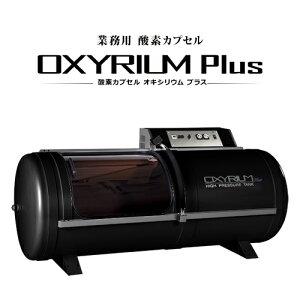 【好評発売中】★☆業務用酸素カプセル ハードタイプ☆★オキシリウム プラス 高品質・低価格・...