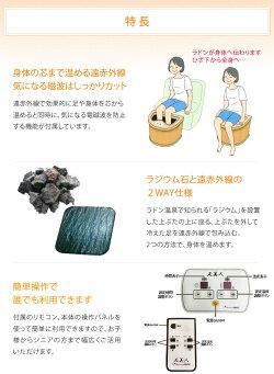 家庭用/岩盤足浴器足美人【遠赤外線】【ラジウム】【足温浴】【足温器】【送料無料】