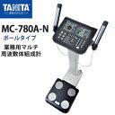 タニタ(TANITA)MC-780A-N(ポールタイプ)【体...