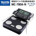 タニタ(TANITA)MC-780A-N(ポータブルタイプ)【体組成計】【体成分分析機器】【日本製】...