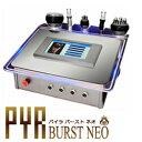 Pyrburst-neo_250