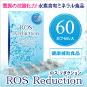 Ros-reduction_60