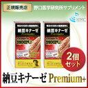 Natto-pre_2set1