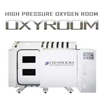 オキシルーム【OXYR00M】【酸素ルーム】【酸素BOX】【高気圧キャビン】【1.35気圧】【高加圧酸素ルーム】【酸素カプセル】【酸素機器】【酸素濃縮器】【酸素発生器】