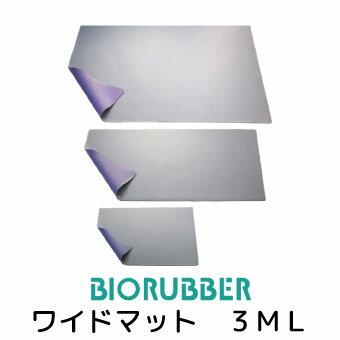 バイオラバー マット3ML(9mm・最大厚) 山本化学工業 頭からつま先までをカバー【送料無料】【smtb-k】【kb】【突破1205】 【RCPmar4】【2sp_121004_green】【マラソン201302_健康】【RCP】