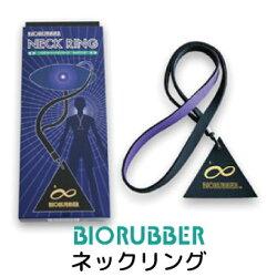 バイオラバーアイシリーズネックリング(3mm厚・男女兼用)ネックレスタイプ山本化学工業【送料無料】