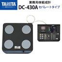 タニタ(TANITA)デュアル周波数体組成計 DC-430A(セパレートタイプ)【体組成計】【体成分...