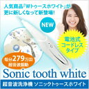 Sonic-tooth-2502