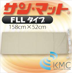 太陽墊 FLL 158 × 52 釐米 (遠紅外線和遠紅色啞光 / 熱治療儀 / 太陽墊 / 婦科 / 懷孕婦女 / 太陽 / 婦產科 / 分銷商)