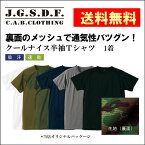 自衛隊 Tシャツ メンズ ミリタリー J.S.D.F. 半袖 クールナイス 1枚【メール便送料無料】