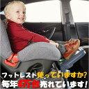【限定P5倍 正規品 / 日本語説明書付 / オリジナルティッシュ付き 】【フットレスト】ジュニアシート 子供 足置き 車用 ベビーシート チャイルドシート 幼児 ドライブ 子ども 安心 カーシート isofixKneeGuardKids3