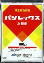 (配送区分A)【BT剤:生物殺虫剤】バシレックス水和剤100g