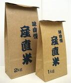米袋味自慢 産直米 1kg【メール便可】
