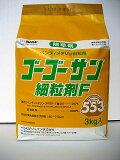 ゴーゴーサン細粒剤F 3Kg8個入り 1ケース