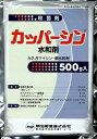 【メール便可】カッパーシン水和剤 500g