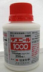 (配送区分A)野菜等の病気の予防に!ダコニール1000フロアブル 250ml
