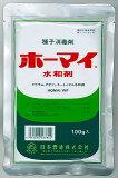 【メール便可】ホーマイ水和剤 100g