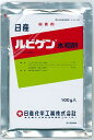 【メール便可】【取寄品】ルビゲン水和剤 500g