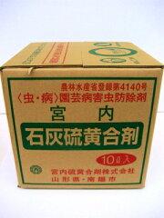 【取寄せ品】石灰硫黄合剤 10L 殺虫殺菌剤 予防剤 治療剤 送料込商品