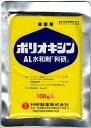 【メール便可】ポリオキシンAL水和剤 100g【有効期限22年10月】