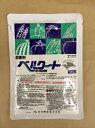 【メール便可】ベルクート水和剤 100g