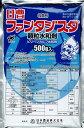 【メール便可】【取寄品】ファンタジスタ顆粒水和剤 500g