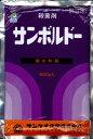 【取寄品】サンボルドー 500g【有効期限21年10月】