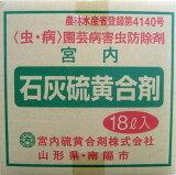 宮内硫黄合剤 石灰硫黄合剤 18L
