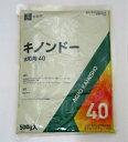 【メール便可】キノンドー水和剤40 500g