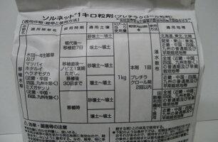 【取寄品】ソルネット1キロ粒剤1kg