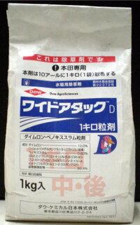 ワイドアタックD1キロ粒剤1kg
