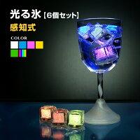 光る氷 ライトキューブ 防水 感知型 6個セット [ LED アイスライト カクテル パーティーグッズ 7彩 Bargoods ]