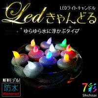 LEDキャンドル 水に浮かぶキャンドル 感知型 [ ロウソク ライトキャンドル 蝋燭 LEDで光るロウソク キャンドル ライト 照明 Bargoods Lint ]