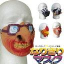 Halfmask10