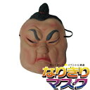 お面 相撲 力士 マスク 仮面 ちょんまげ おっさん 結婚式 パーティー ハロウィン 関取 横…
