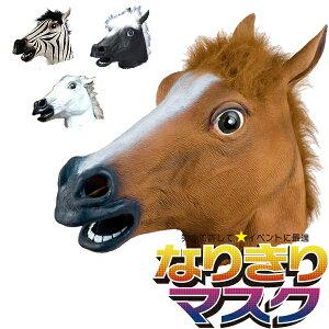 楽しく大変身、お馬さんのマスク各種イベントで盛り上げてくれること間違いなし♪!お面 動物 ...