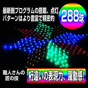 ネットライト 星型 防水 直径1.5m 288球
