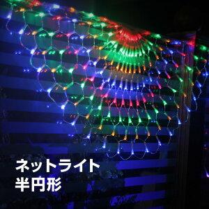 ネットライト 半円型 防水 半径50cm 192球