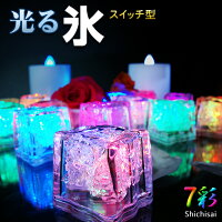 光る氷 ライトキューブ スイッチ型 [ LED アイスライト カクテル パーティーグッズ 7彩 Bargoods ]