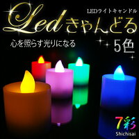 LEDキャンドル ろうそく cdl01 [ 火を使わない ロウソク ライトキャンドル 蝋燭 ライト 照明 7彩 Bargoods Lint ]