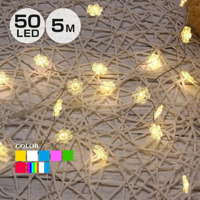 ジュエリーライト 雪型 電池式 全8色 全長5m LED50球 イルミネーション ライト ワイヤーライト フェアリーライト 部屋 室内 おしゃれ かわいい 飾り インテリアライト 結婚式 ウエディング パーティー 装飾 電飾 間接照明