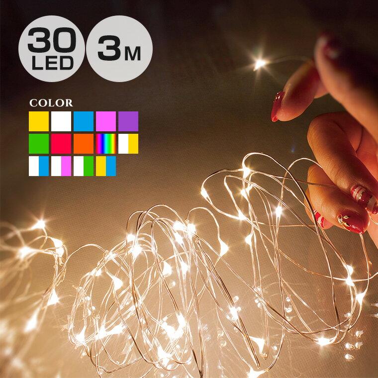 ジュエリーライト 電池式 全13色 全長3m LED30球 イルミネーション ライト ワイヤーライト フェアリーライト 部屋 室内 おしゃれ かわいい 飾り インテリアライト 結婚式 ウエディング パーティー 装飾 電飾 間接照明