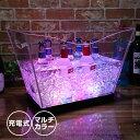 光る ワインクーラー 大型 長方形 充電式 アクリル シャンパンクーラー ボトルクーラー アイスペール おしゃれ バケツ 家庭用 業務用 結婚式 ホテル レストラン バー イベント ライトアップ パーティーグッズ 屋外 LED お酒 用品