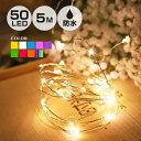 イルミネーションLEDライト 100球(電球色)基本セット【NEW(NC01/NC21)】【クリスマスツリー・防水 屋外 電飾】【MK illumination】