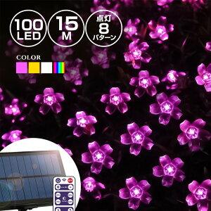 ソーラー イルミネーション 桜 フラワー ストレート LED100球 長さ15m 全4色 リモコン付属 屋外用 防水 大型ソーラーパネル 大容量バッテリー ソーラー充電式 ライト おしゃれ かわいい イルミネーションライト クリスマス ツリー 飾り付け ガーデン 玄関 防滴 キャンプ