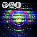 イルミネーション 屋外用 ネットライト 円形 LED 320球 直径2m レインボー コンセント式  ...